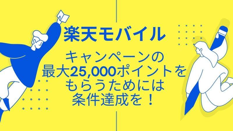 楽天モバイルで最大25,000ポイントキャンペーンの達成条件