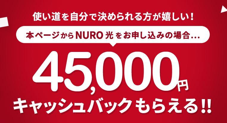 NURO光のキャンペーン