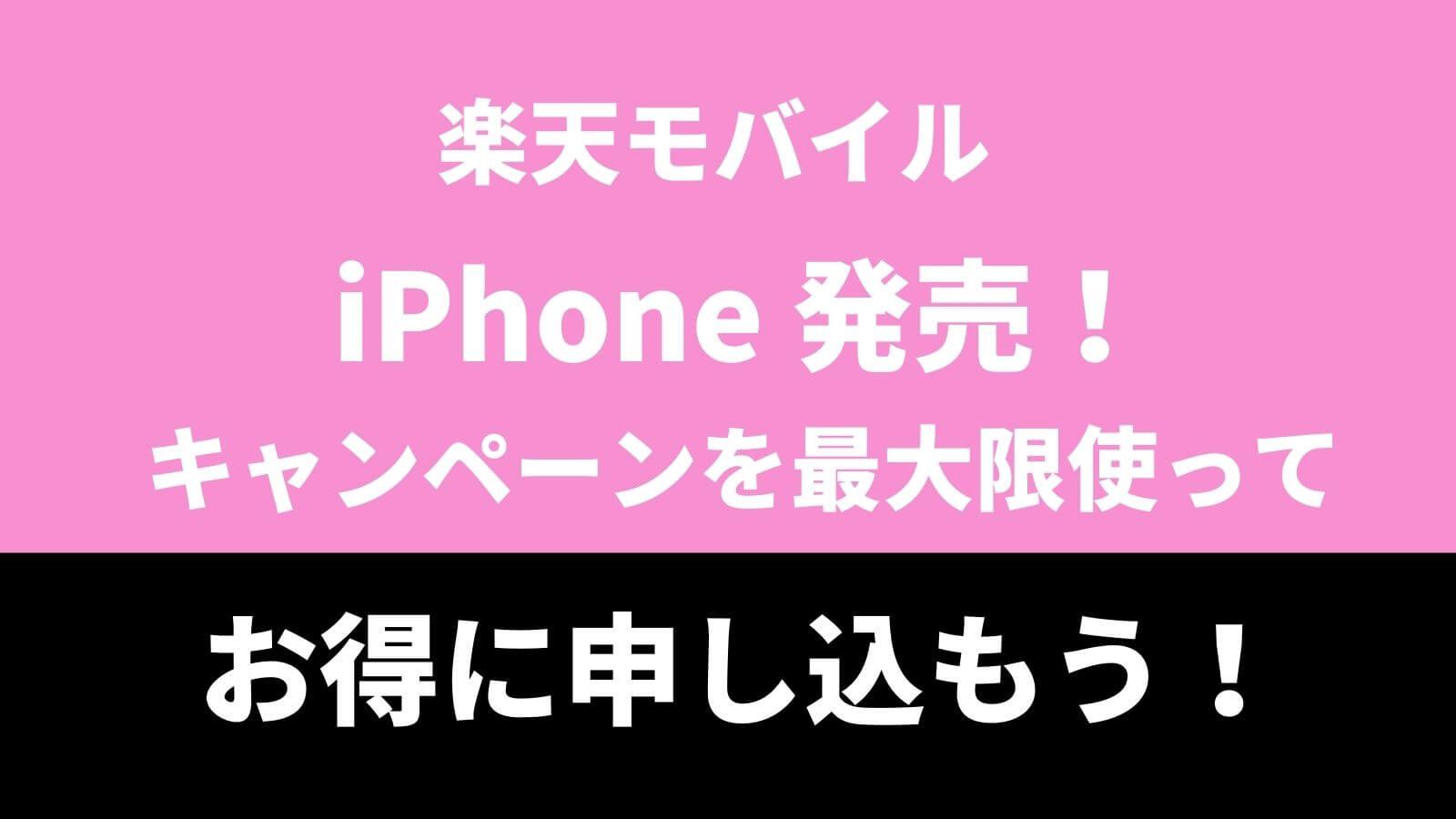 楽天モバイルのiPhoneキャンペーン