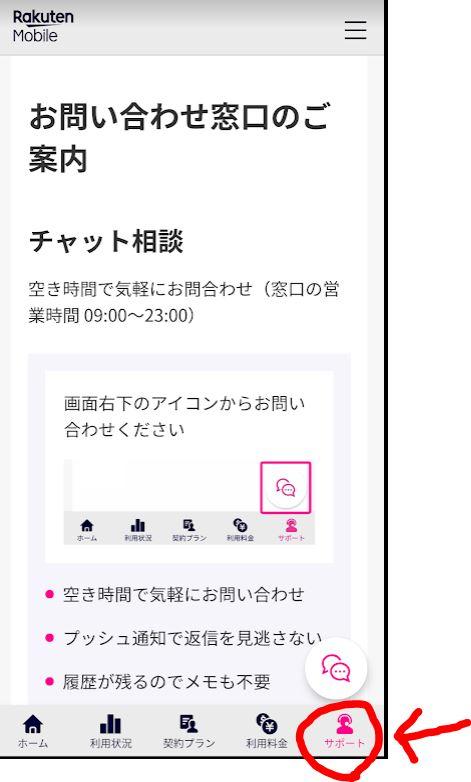 my楽天モバイルアプリ版
