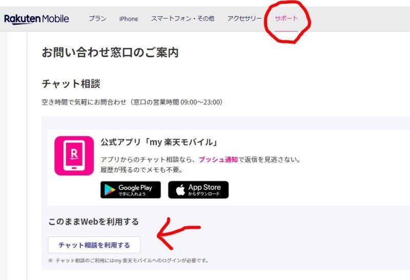 my楽天モバイル WEB
