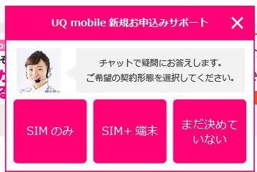 UQmobile新規お客様サポート