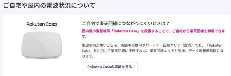 Rakuten Casa(楽天カーサ)について