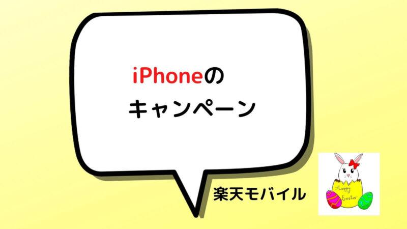 iPhoneのキャンペーン