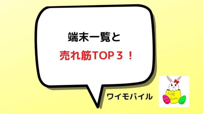端末一覧と売れ筋TOP3