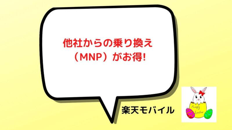 MNPで更に楽天ポイント追加
