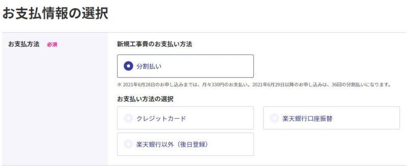 申込画面のお支払い情報の選択