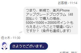 新規で 楽天モバイルiPhoneアップグレードプログラムを使う方のポイントは?