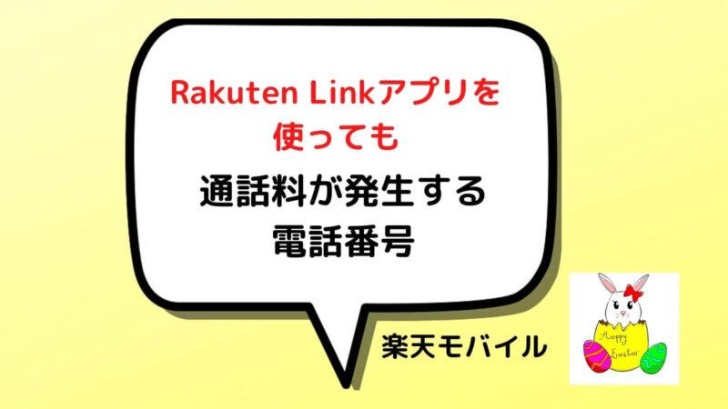 Rakuten-Linkアプリを使っても通話料が発生する電話番号
