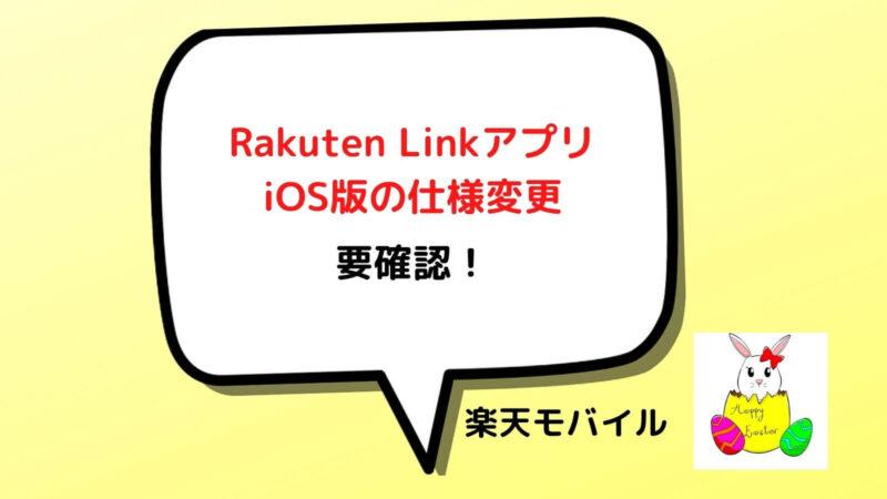 Rakuten-LinkアプリiOS版の仕様変更