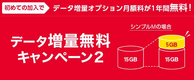 データ増量無料キャンペーン2