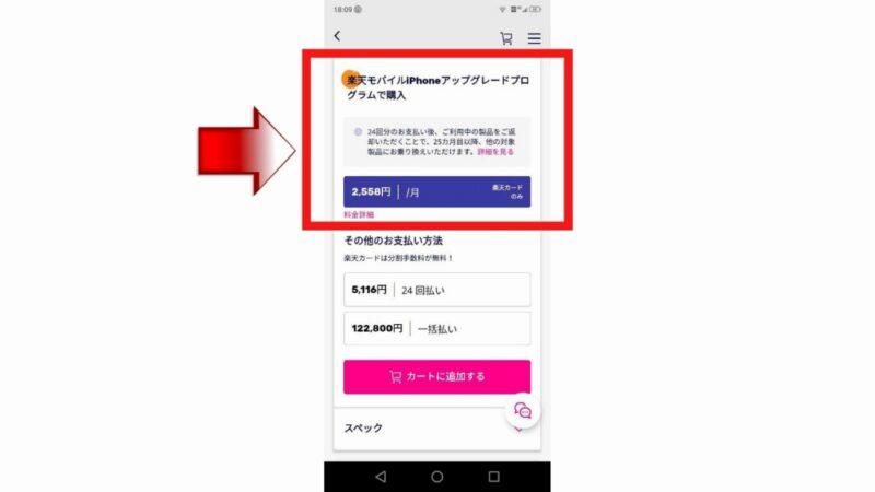 iPhone申込画面 アップグレードプログラム
