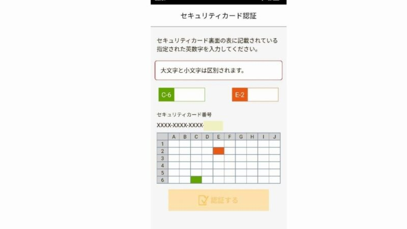 楽天銀行アプリのセキュリティーカード認証