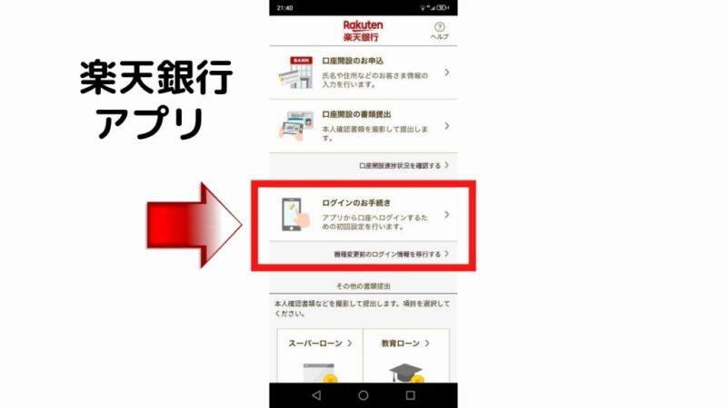 楽天銀行アプリ クイックログイン