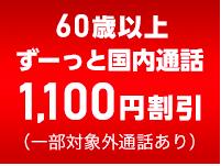 60歳以上ずっと国内通話1100円割引