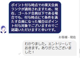 楽天会員ランク別特典