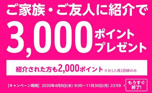 (2020年4月8日~11月30日実施) 過去の楽天モバイル紹介キャンペーン 3000ポイント
